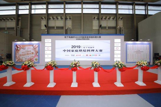 松下电器杯•2019中国家庭烘焙料理大赛总决赛正式开幕